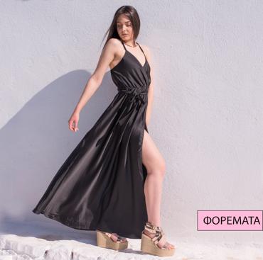 ΦΟΡΕΜΑΤΑ-2