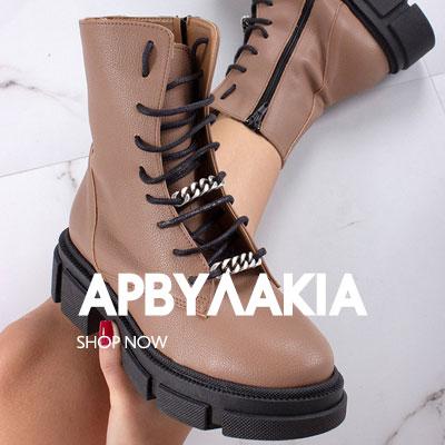 400Χ400_ARBYLAKIA